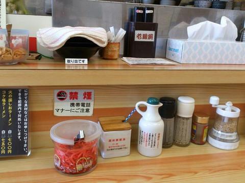 Hinokuni_table_spice