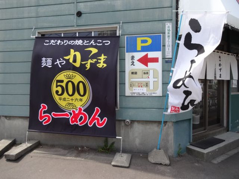 Kazuma_noodle_shop