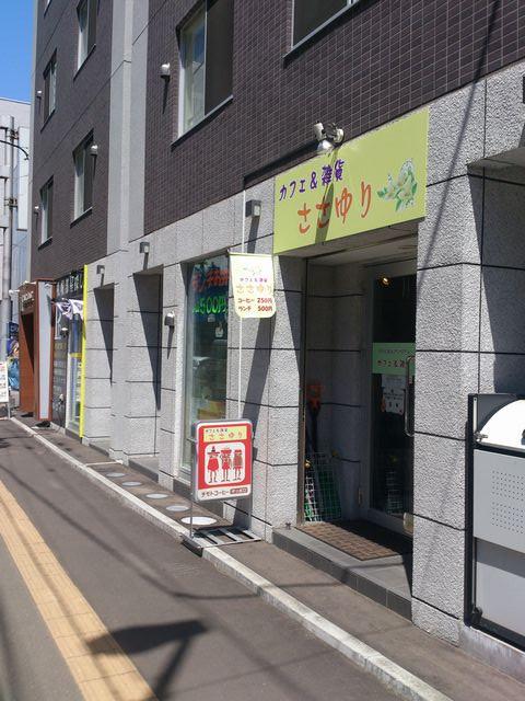 Sasayuri