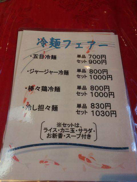 Cold_noodle_fair