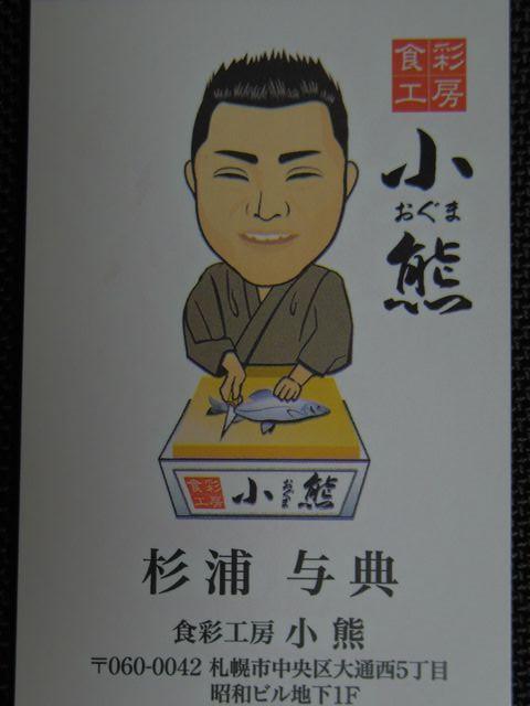 Oguma_business_card