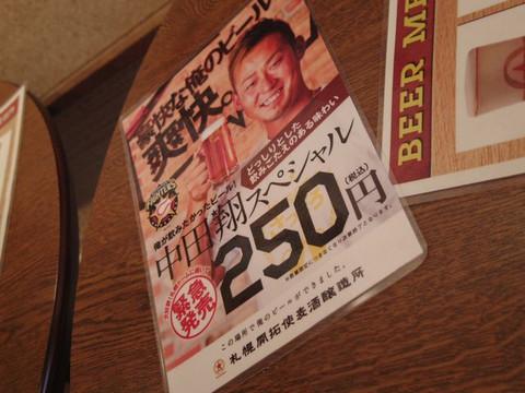 Nakata_menu