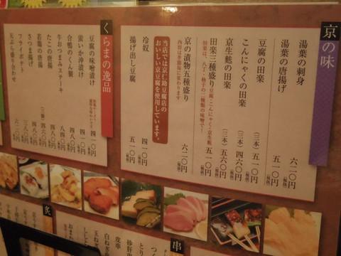 Taste_of_kyoto