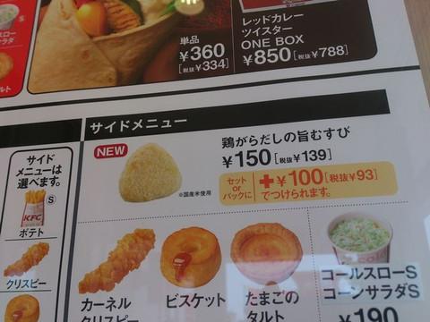 Kfc_rice