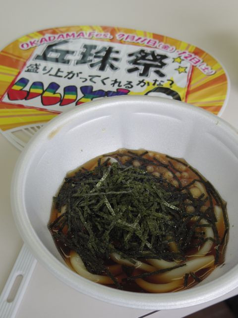 Cold_udon