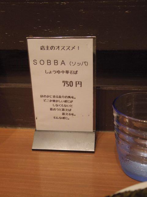 Sobba750