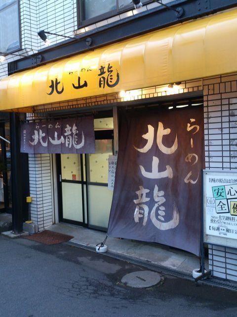 Hokuzan_ryu