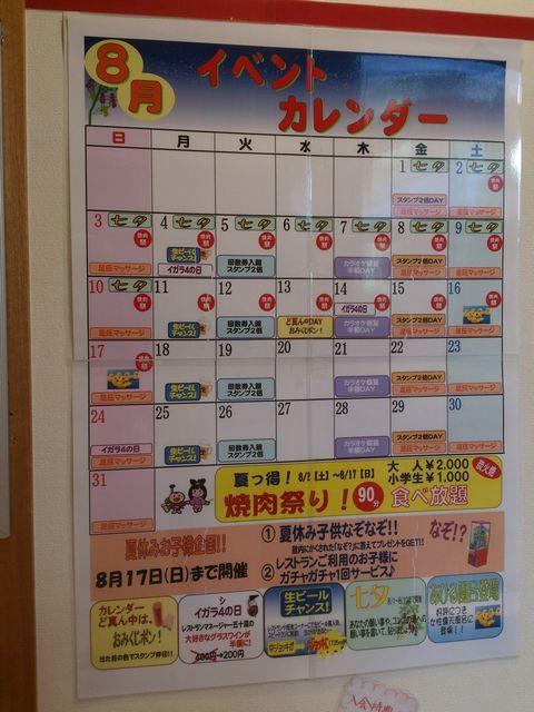 Calendar_of_august