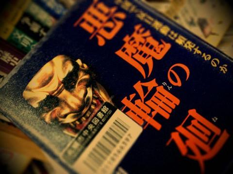 Propaganda_books