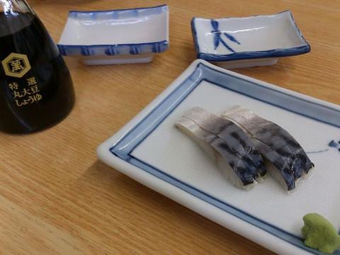 Pickled_mackerel