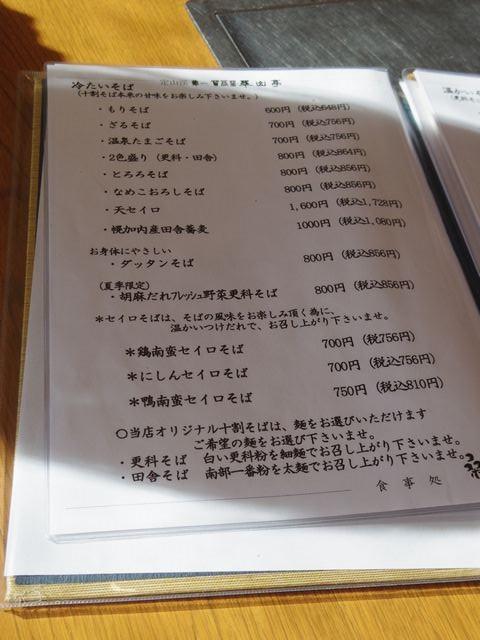 Cold_menu
