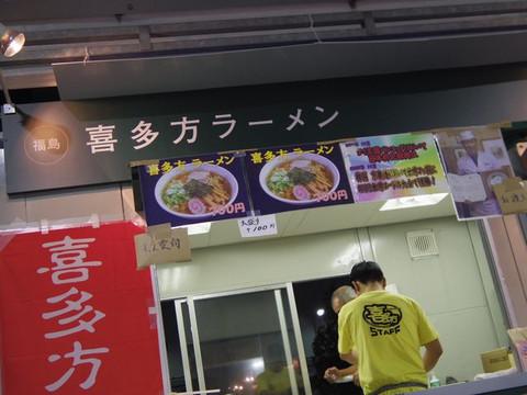 Fukushima_kitakata
