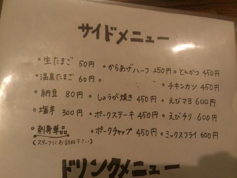 Side_menu