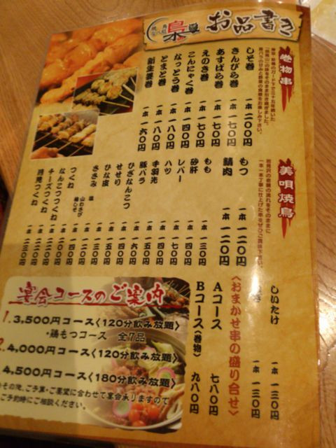 Yakitori_menu