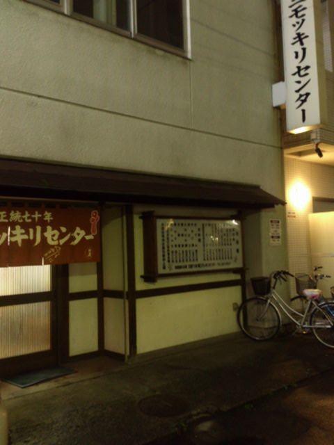 Third_mokkiri_center