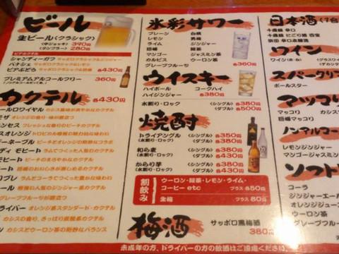 Liquor_menu
