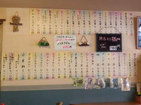 Wall_menu00