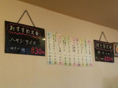 Wall_menu02