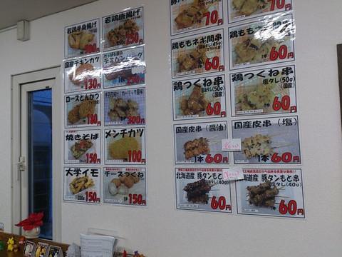 Meat_menu
