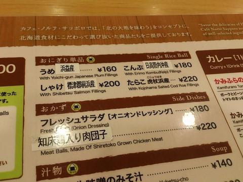 Ingredients_of_hokkaido