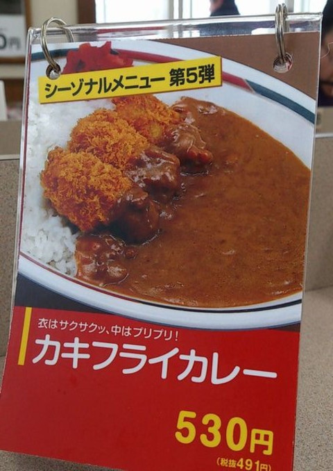 Oyster_fly_curry