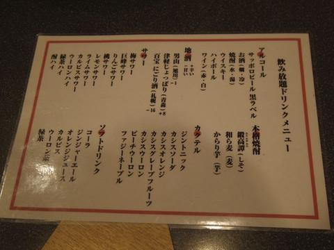 Allyoucandrink_menu