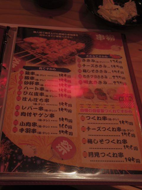 Skewer_menu