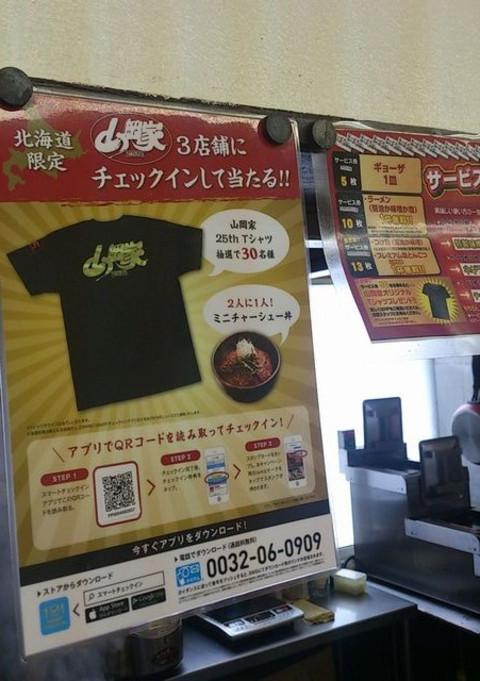 Hokkaido_limited