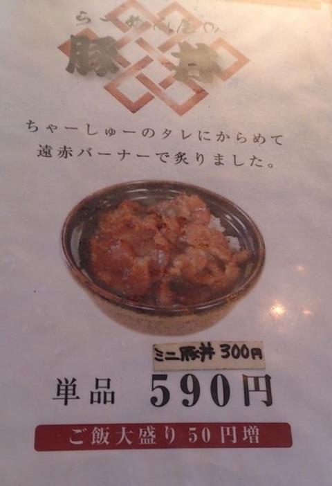 Butadon_menu