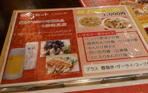 Nice_menu