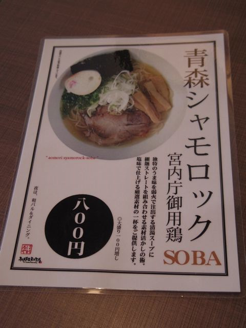 Aomori_shamo_lock