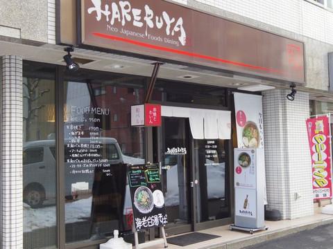 Hareruya