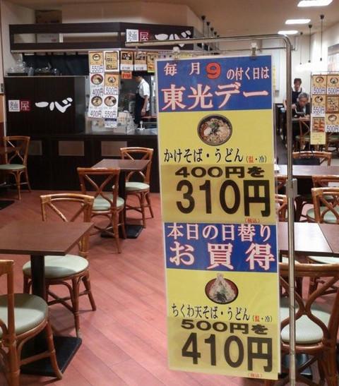 Toko_day_menu
