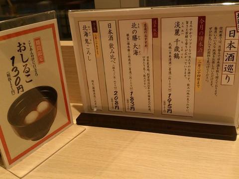 Sake_tour_menu