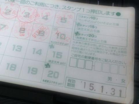 Stamp_card