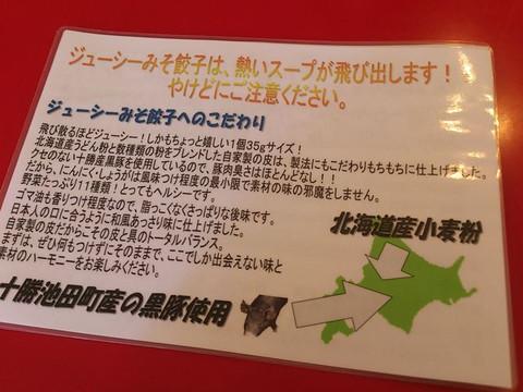 Hokkaido_commitment