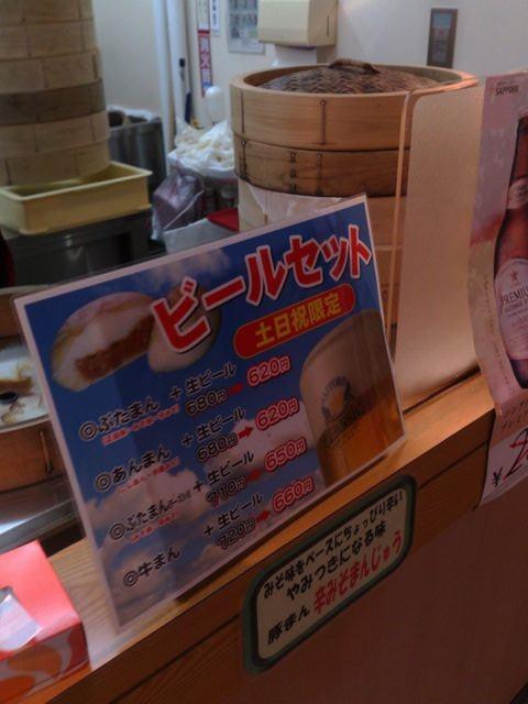 Beerset_menu
