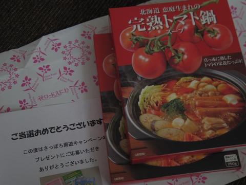Hokkaido_eniwa_tomato_pot