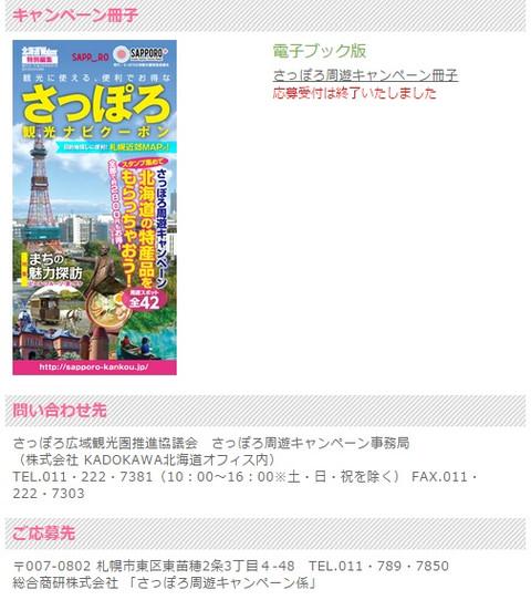 Sapporo_kankou_navi