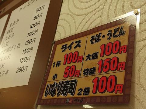Large_serving_menu