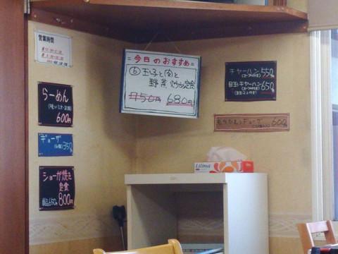 Wall_menu