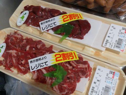 Ezo_deer_meat