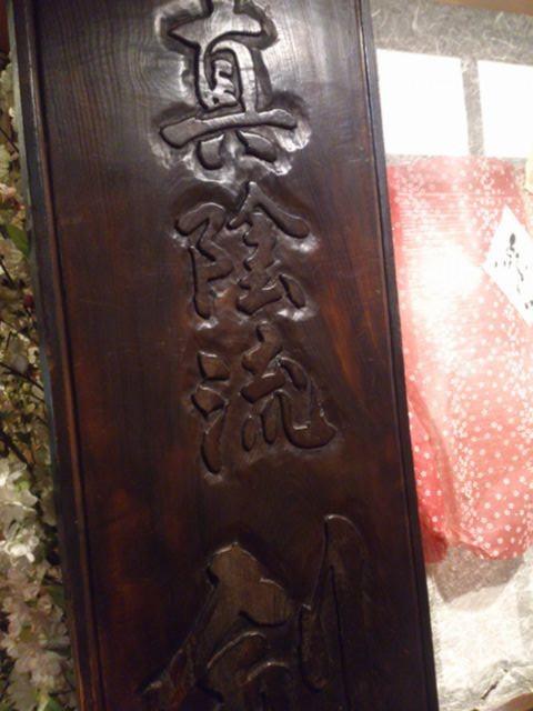 Dojo_signboard