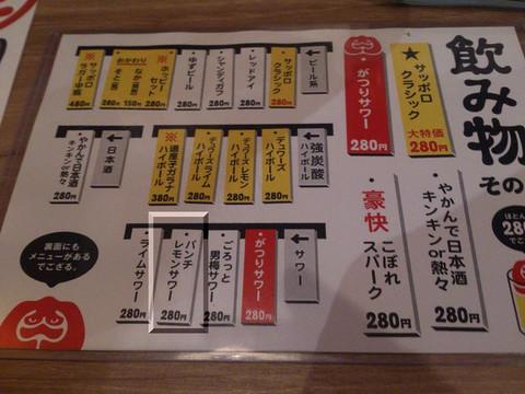 Drink_menu_2