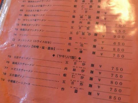 Noodles_menu