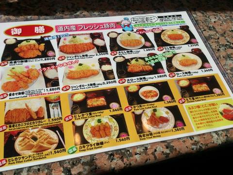 Gozen_menu