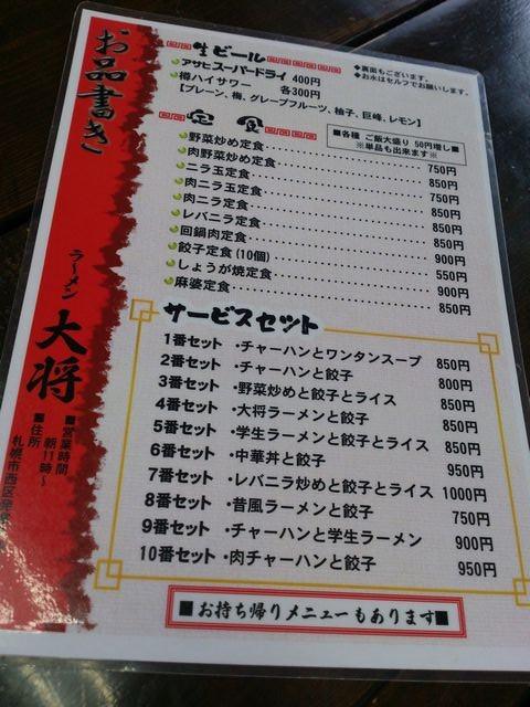 Taisyo_menu2