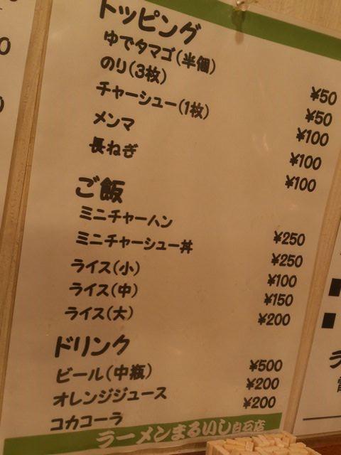 Maruishi07
