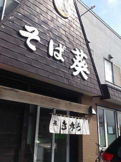 Soba_aoi