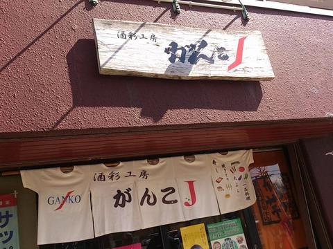 Ganko_j06